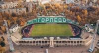 Фанаты «Торпедо» проводили стадион на Восточной улице