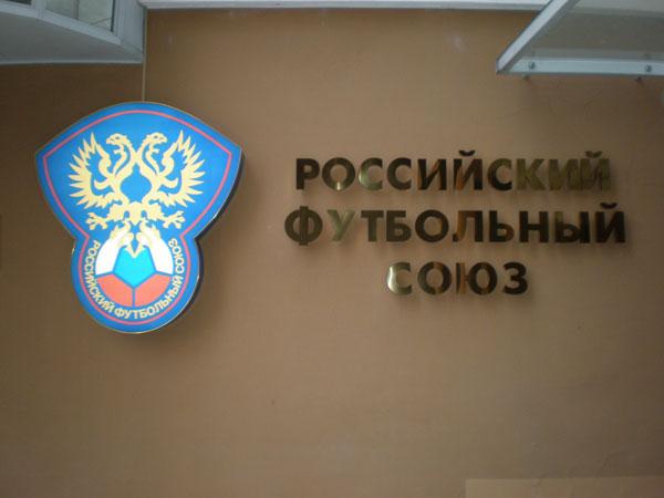 Итоги заседания КДК по 16 и 17 турам РФПЛ.