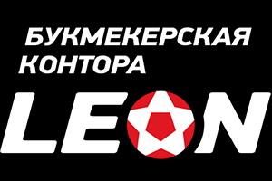 Букмекерская контора бонус leon
