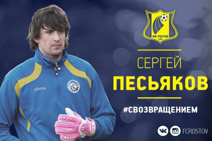 Сергей Паршивлюк перешел в«Ростов»