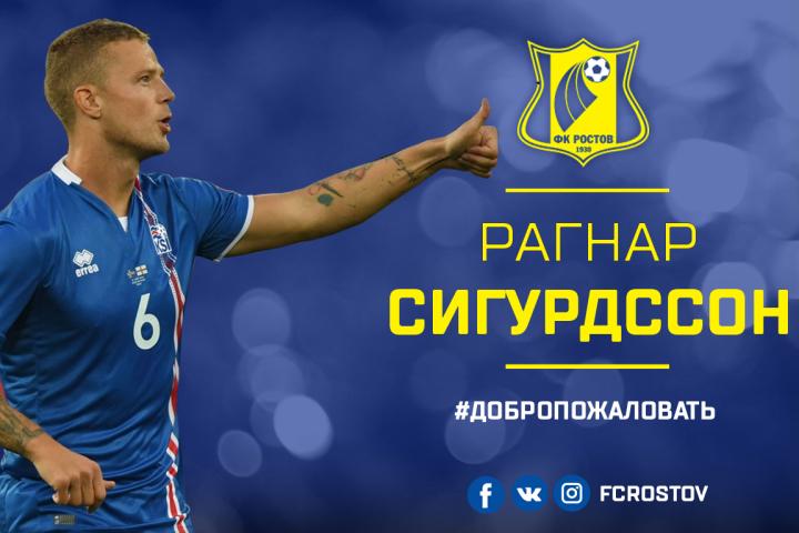 Рагнар Сигурдссон переходит в«Ростов»
